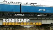 【四川】历史首次!8000吨火车开上铁路大桥压梁抗洪-社会焦点3-五羊视频