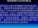 工商行政管理59-考研视频-西安交大-要密码到www.Daboshi.com