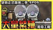 【缺氧】大量繁殖!哈奇快生!正式版 第二季 EP05