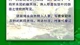 07  格律诗八首 游山西村 (免费)科科通网按课文顺序密码在该网