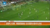 欧联杯四分之一决赛:阿隆索贡献绝杀,切尔西客场小胜对手占先机