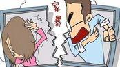 """温岭首发""""男性保护令"""" 家暴不存在男女""""双标"""""""