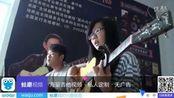 阳光吉他民谣视频 吉他弹唱 董小姐