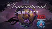 [Ti9 DOTA2国际邀请赛] 小组赛A组 8月17日 Secret vs PSG.LGD