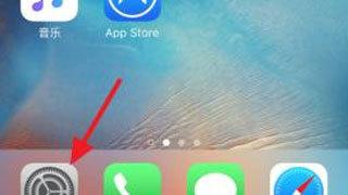 无需越狱!苹果手机关闭系统更新提醒的方法!