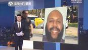 美国:一名男子网络直播杀人 当地警方:男子已自杀身亡