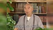 净空法师讲了凡四训 09【高清晰版】第9集(共20集)讲于凤凰卫视