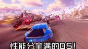 [小行zhx/狂野飙车9]EP10:性能分全满的DS强不强?