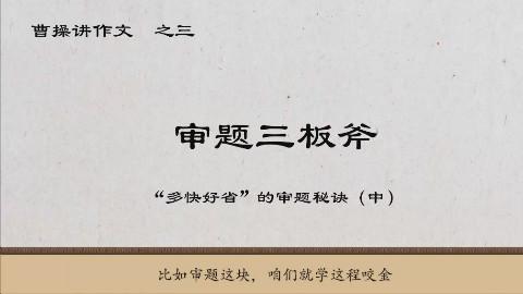 曹操讲作文3. 中考作文审题三板斧之审材料