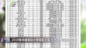 2019年中国重点大学排名出炉 北大清华稳居冠亚军