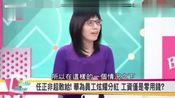 台湾节目:你们羡慕华为员工的年薪高,你知道它的管理方式吗