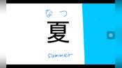 日語學習masako ng 夏天