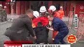 河南平顶山:小伙给消防员下跪 感谢救命之恩