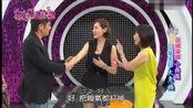 """大小姐进化论2012看点-20120919-徐乃麟示范""""拍打功"""""""