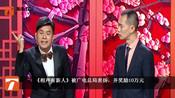《相声有新人》被广电总局表扬,并奖励10万元