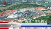 今日新建 南昌汉代海昏侯国遗址公园博物馆计划年底完工