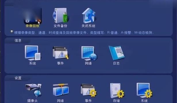 大华网络硬盘录像机怎么进行录像查询和备份?