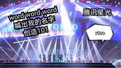 12/28【r1se 腾讯星光】word word word+喊出我的名字+创造101