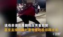 【广东】疼心!6岁男孩肚子饿了找亲妈却遭毒打 街坊同情救助