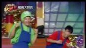 周末快乐颂2012看点-20120721-龙凤大对抗