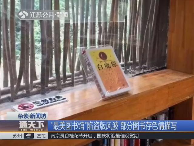 """""""最美图书馆""""陷盗版风波 部分图书存色情描写 北京执法部门:责令书屋暂停营业"""