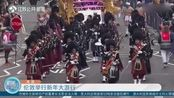 英国:伦敦举行新年大游行