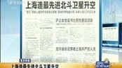 上海造最先进北斗卫星升空
