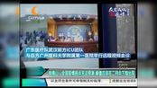 钟南山:全国疫情拐点无法预测,峰值应该在二月中下旬出现