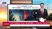 """10月""""天象剧场""""将上映""""猎户座流星雨""""""""天王星冲日""""等多部大片"""