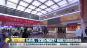 马晓伟:实现分级诊疗  形成合理就医格局