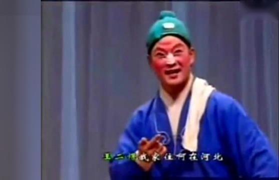 河南戏曲豫剧小品《王二愣戏妻》选段