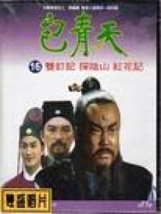 包青天之双钉记剧情介绍(1-3全集)