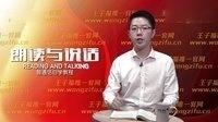 普通话口语训练:中国的牛