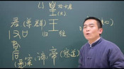 张志祥《说文解字》540部005:王