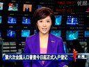 第六次全国人口普查今日起正式入户登记 101101  四川新闻