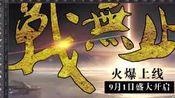 技能侠周伟老师PS平面设计公开课:游戏海报设计