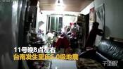 【台湾】突发!台南晚间五级大地震 多数居民于睡梦中惊醒