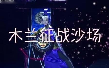 【视频】魔术师廖小润演绎《木兰辞》