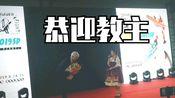 【少年江湖物语】【周彦辰】8.24cpsp少年江湖物语周彦辰见面会录制精彩part