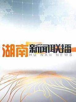 湖南新闻联播[2019]
