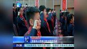 济南中小学举行宪法晨读活动
