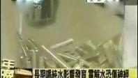 10-台湾-电视台富氢水
