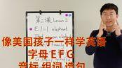 《零基础英语》第二课:字母EFG,音标,词汇,简单句型!发音,语法,单复数!!