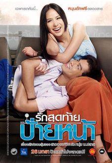 初吻 泰国版