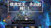 《佰鹤羽/S3云顶》-3星龙王飞艇爆破素材(6法银魔)-32分正片开始
