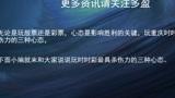 重庆时时彩技巧心态理智的重要性