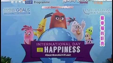 愤怒的小鸟出任国际幸福日荣誉大使