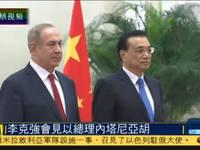 李克强举行仪式欢迎以色列总理访华