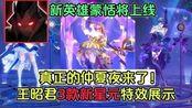 王者荣耀:新英雄蒙恬将上线,真正的仲夏夜来了!王昭君星元展示