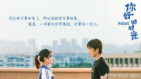 【你好旧时光】林杨+余周周=洋芋CP